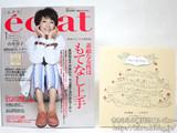 eclat (エクラ) 2013年 01月号 《付録》 山本容子2013銅版画カレンダー「マイ・リトル・ソングス」