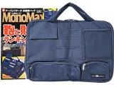 Mono Max (モノ・マックス) 2016年 10月号 《付録》 アーバンリサーチ超整理バッグ