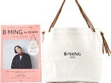 B:MING by BEAMS STYLE CATALOG 《付録》 2WAYトートバッグ