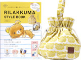 RILAKKUMA STYLE BOOK 《付録》 POU DOU DOU 北欧風2WAY巾着トート