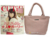 CUTiE (キューティ) 2013年 12月号 《付録》 MERCURYDUO 可愛すぎるツイードバッグ