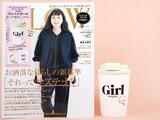 GLOW (グロー) 2021年 10月号増刊 《付録》 「ロシャスガール」カップ型タンブラー