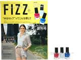 style FIZZ (スタイル フィズ) 2014年 06月号 《付録》 Sea New Yorkネイルカラー3色セット