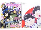 Animege (アニメージュ) 2016年 03月号 《付録》 リバーシブルおそ松さんA1特大サイズポスター