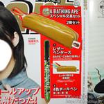 A BATHING APE(R)スペシャル文具セット【smart (スマート) 2012年 04月号】
