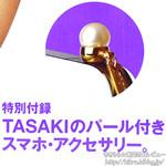 VOGUE JAPAN (ヴォーグ ジャパン) 2013年 01月号 《付録》 TASAKIのパール付きスマホ・アクセサリー。