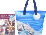 猫のダヤンとわちふぃーるどの世界 ダヤンの物語のはじまり、ヨールカの秘密 《付録》 ダヤンとバニラのトートバッグ