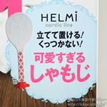 HELMI 可愛すぎるしゃもじ【ゼクシィ 首都圏版 2012年 04月号】