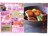 サンキュ! 2016年 01月号 《付録》 永久保存レシピほか+ぺこちゃんのほっぺ無料クーポン