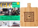 GLOW (グロー) 2021年 11月号増刊 《付録》 KINOKUNIYA(紀ノ国屋)バンブーカッティングボード