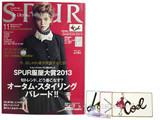 SPUR (シュプール) 2013年 11月号 《付録》 LANVIN(ランバン)オードパルファム 約440円分