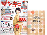 サンキュ! 2015年 11月号 《付録》 家計簿&スケジュールつき1000万円貯まる手帳2016