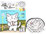 猫ピッチャー 《付録》 ミー太郎ふわもこポーチ