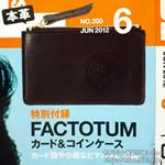 COOL TRANS (クール トランス) 2012年 06月号 《付録》 FACTOTUM カード&コインケース