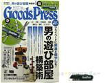Goods Press (グッズプレス) 2013年 04月号 《付録》 オリジナル マルチツール