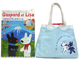 Gaspard et Lisa 大好きリサとガスパール 《付録》 リサとガスパールの富士山バッグ
