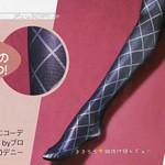 【速報】2014年2月号付録 17℃ by Blondoll 美脚アーガイルタイツ