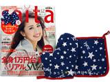 saita (サイタ) 2014年 12月号 《付録》 X-girl Stages キッチンミトンセット