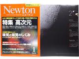 Newton (ニュートン) 2016年 01月号 《付録》 冥王星 特大カレンダー