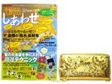 全開運!しあわせ 2013年 08月号 《付録》 金輝の「風水」長財布、富貴牡丹の金刻印ブレスレット