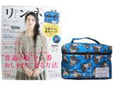 リンネル 2014年 07月号 《付録》 リサ・ラーソン×リフラティ シップス 北欧ネコの保冷バッグ