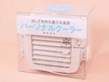 涼しさを持ち運ぶ冷風扇 パーソナルクーラーBOOK