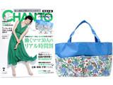 CHANTO (ちゃんと) 2017年 07月号 《付録》 リバティプリントのバッグ in バッグ
