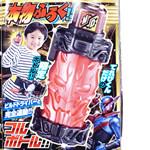 【速報】2018年1月号付録 仮面ライダービルド 仮面ライダー電王モモタロスフルボトル