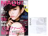 MAQUIA (マキア) 2017年 07月号 《付録》 HAKU メラノシールドマスク 1,620円分