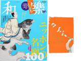 和樂 (わらく) 2021年 8月号 《付録》 歌川国芳 浮世絵手ぬぐい