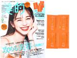 美的 (BITEKI) 2020年 07月号増刊 〈付録違い版〉 《付録》 フェース パックもできるクレイ洗顔料