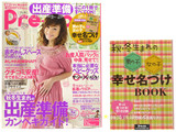 Pre-mo (プレモ) 2013年 08月号 《付録》 男の子&女の子幸せ名づけBOOK