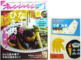 オレンジページ 2013年 6月17日号 《付録》 元気になるツボ&お灸BOOK