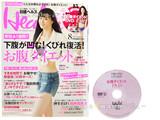 日経 Health (ヘルス) 2013年 08月号 《付録》 お腹ダイエットDVD
