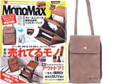Mono Max (モノ・マックス) 2020年 05月号増刊 《付録》 ナノ・ユニバース 縦型お財布ショルダーバッグ