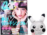 CanCam (キャンキャン) 2015年 05月号 《付録》 ピカチュウ顔ポーチ