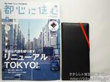都心に住む 2012年 04月号 《付録》 オリジナルパスポートケース
