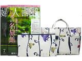 婦人画報 2013年 07月号 《付録》 竺仙(ちくせん)のバッグ イン バッグ
