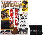 Mono Max (モノ・マックス) 2014年 11月号 《付録》 オロビアンコ 大容量カードケース