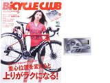 BiCYCLE CLUB (バイシクルクラブ) 2019年05月号 《付録》 クランクセットをデザイン!ステンレス名刺ケース