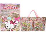 サンリオキャラクター大賞2013 公式ガイドブック 《付録》 人気キャラ大集合の特製ミニバッグ