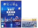 都心に住む 2019年 02月号 《付録》 都心の風景 卓上カレンダー