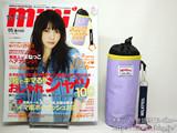 mini (ミニ) 2012年 05月号 《付録》 ミルクフェド特製 保冷機能付き☆ペットボトルホルダー