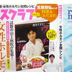 レタスクラブ 2013年 7/10号 《付録》 笠原将弘さんの料理本
