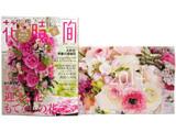 花時間 2014年 冬号 《付録》 テーブルに咲く季節の花カレンダー2014
