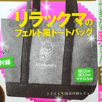 すてきな奥さん 2013年 02月号 《付録》 リラックマのフェルト風トートバッグ