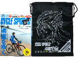 CYCLE SPORTS (サイクルスポーツ) 2014年 11月号 《付録》 弱虫ペダル シューズバッグ
