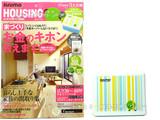 月刊 HOUSING (ハウジング) 2013年 05月号 《付録》 SUUMOオリジナル ランチBOX