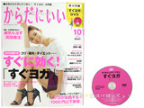 からだにいいこと 2013年 10月号 《付録》 「すぐヨガ」DVD