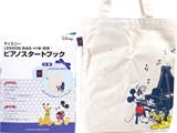 ディズニー LESSON BAG (タテ型) 付き♪ピアノスタートブック 《付録》 オリジナルデザイン♪トートバッグ